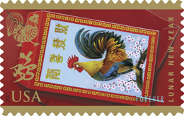 USPS Year of the Rooster stamp, 2017
